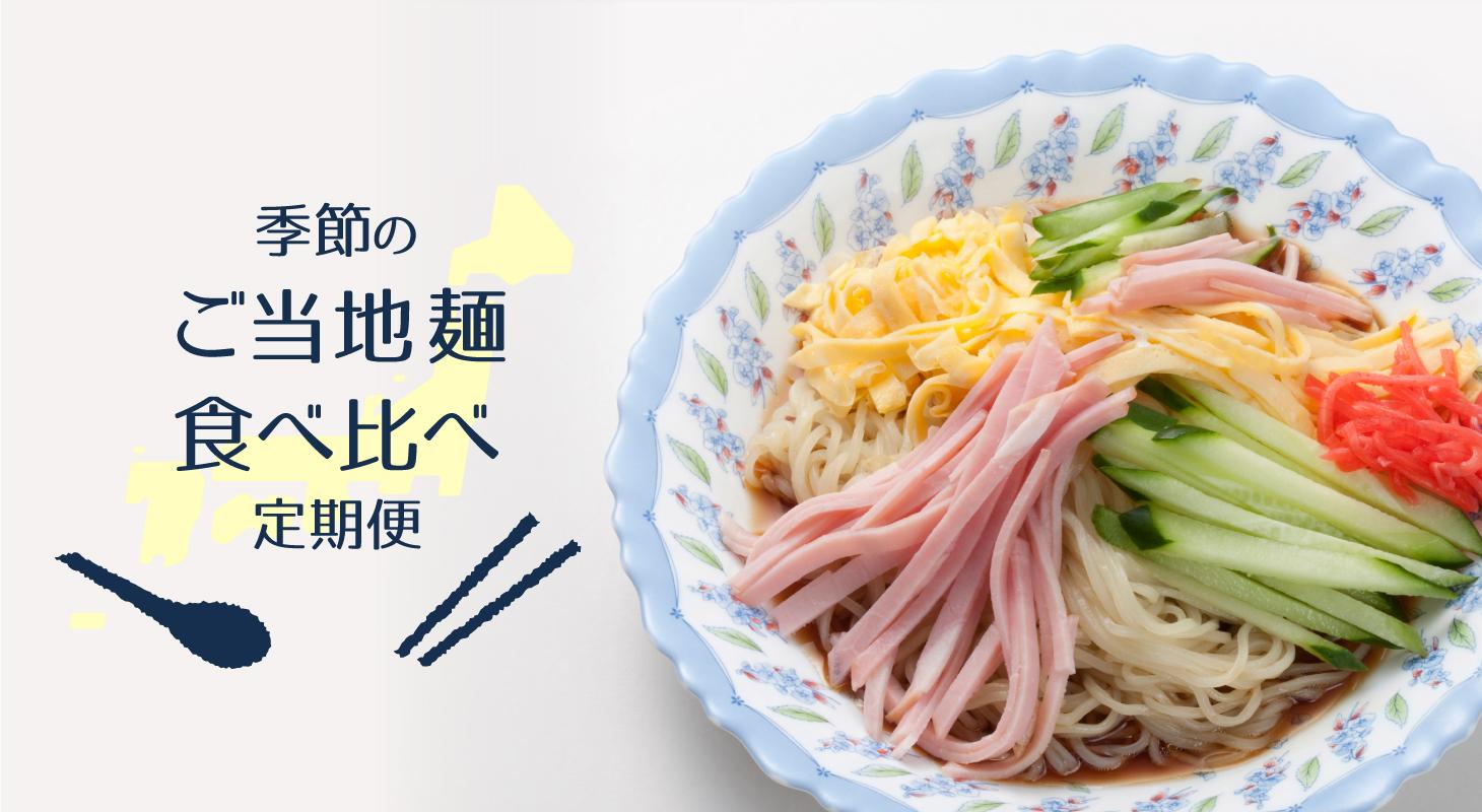 季節のご当地麺食べ比べ定期便